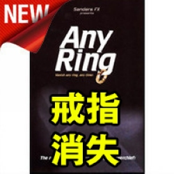 Any Ring戒指消失 魔术道具批发